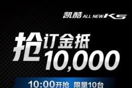 5000抵10000!东风悦达起亚凯酷(ALL NEW K5)预售福利10点开抢