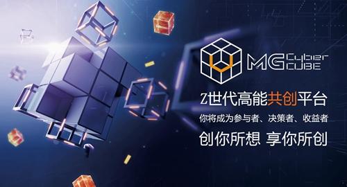 05_MG CyberCUBE用户共创平台首个共创车型项目正式启动.jpg